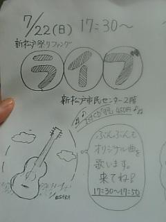 ☆新松戸祭りライブです
