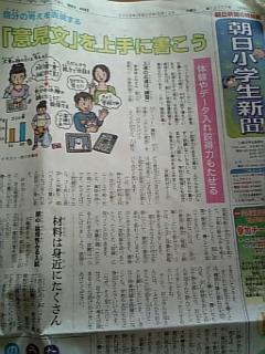★朝日小学生新聞のトップに掲載されました!