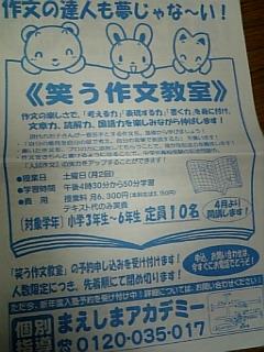 ★笑う作文教室(^0^)/@いばらき