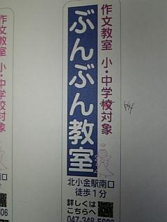 ★東電の電柱広告にも天使♪