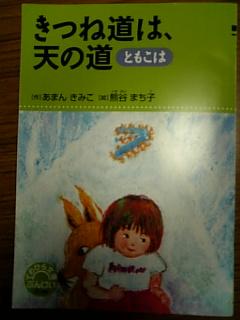 ★ある私立小学校の本に学ぶ