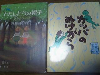 ★読書感想文にオススメの本3